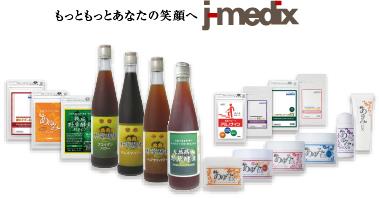 ジェイ・メディックス商品-健康食品会社