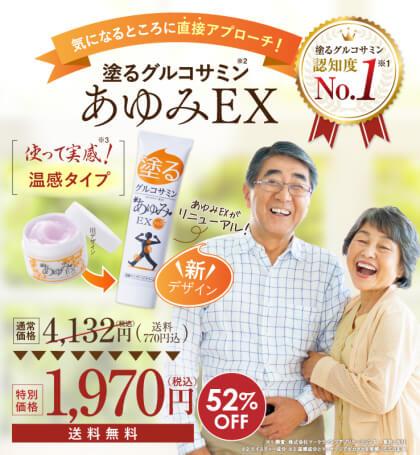あゆみEX広告